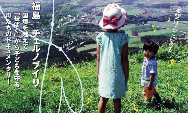 Filmvorführung: Kanon der kleinen Stimmen – Geschichten aus Fukushima – 小さき声のカノン-選択する人々